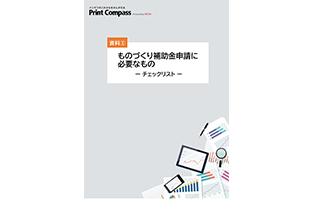 2020年版:印刷業向けものづくり補助金チェックシート&虎の巻