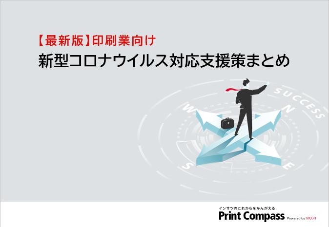 【最新版】印刷業向け新型コロナウイルス対応支援策まとめ