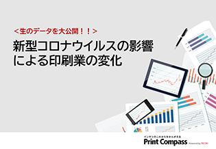 <生のデータを大公開!!>新型コロナウイルスの影響による印刷業の変化