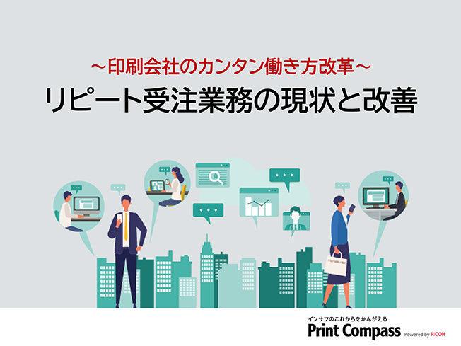 ~印刷会社のカンタン働き方改革~リピート受注業務の現状と改善