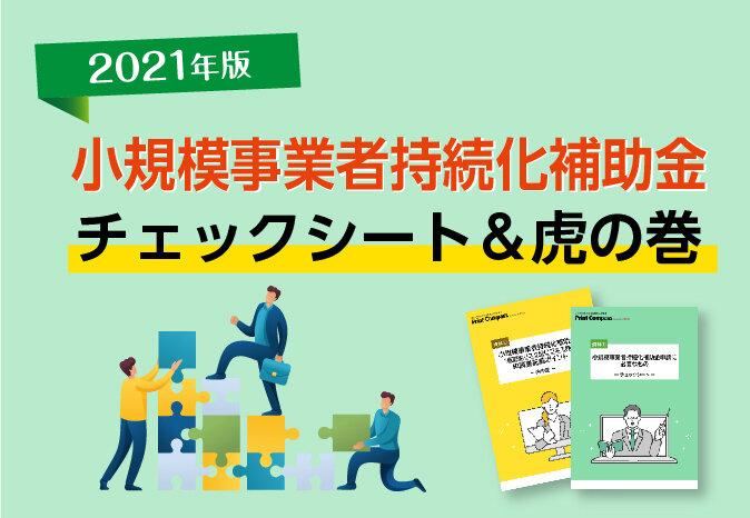 2021年版:印刷業向け小規模事業者持続化補助金チェックシート&虎の巻