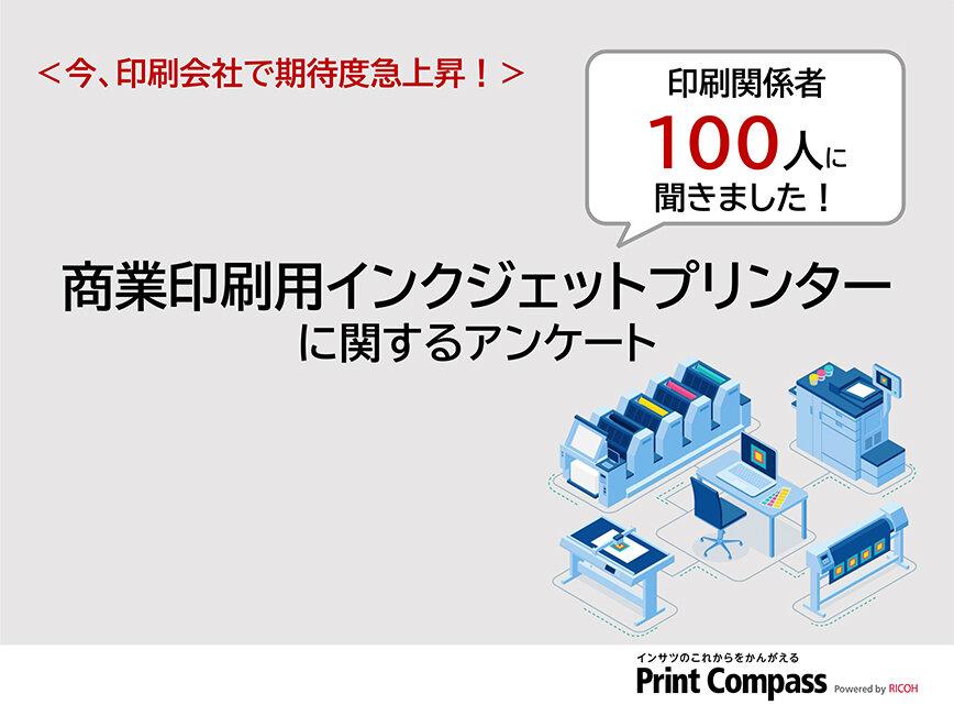 今、印刷会社で期待度急上昇!商業印刷用インクジェットプリンターアンケート100人に聞きました