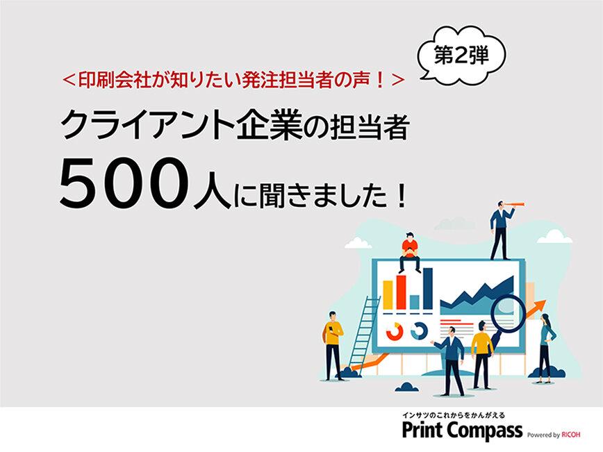 <印刷会社が知りたい発注担当者の生の声・第2弾!> クライアント企業の担当者500人に聞きました!