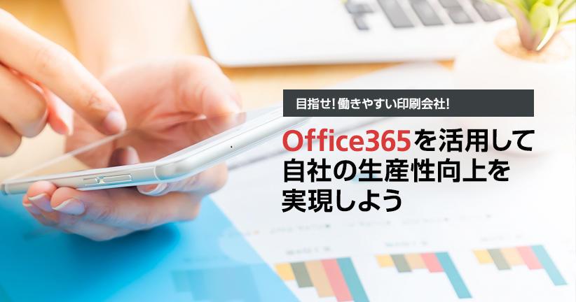 目指せ!働きやすい印刷会社!Microsoft Office 365を活用して自社の生産性向上を実現しよう