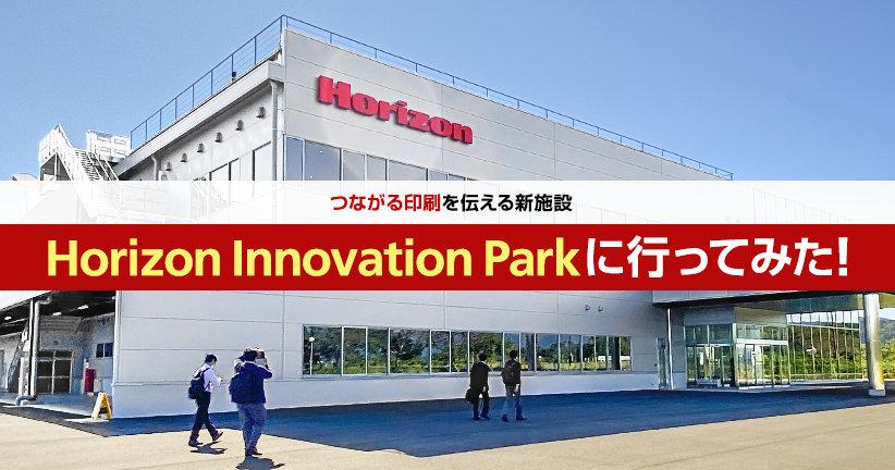 「つながる印刷」を伝える 新施設「Horizon Innovation Park」に行ってみた!