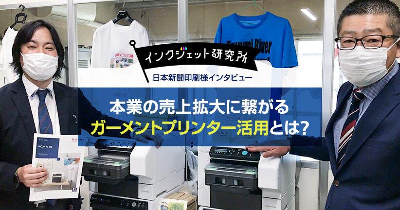 <日本新聞印刷様インタビュー>本業の売上拡大に繋がるガーメントプリンター活用とは?