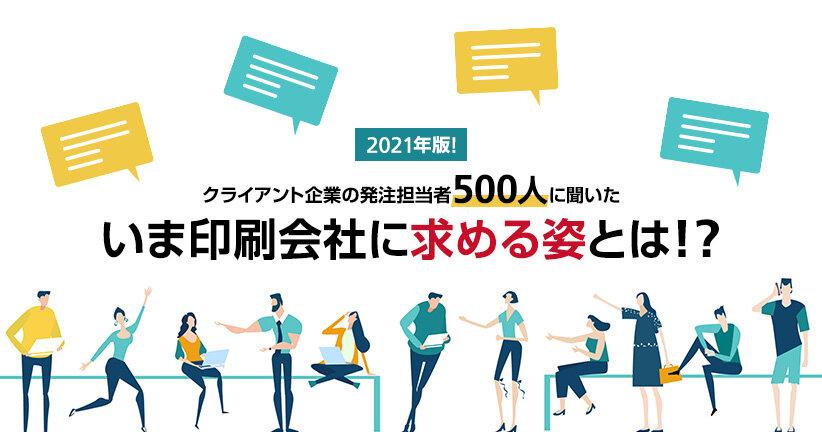 """2021年版!クライアント企業の発注担当者""""500人""""に聞いた いま印刷会社に求める姿とは!?"""