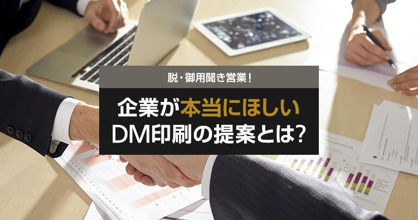 脱・御用聞き営業!企業が本当にほしいDM印刷の提案とは?