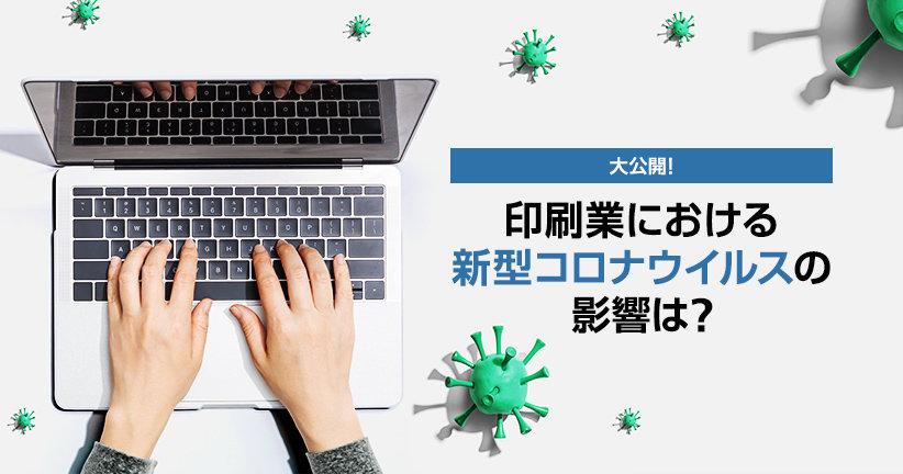 <大公開!>印刷業における新型コロナウイルスの影響は?