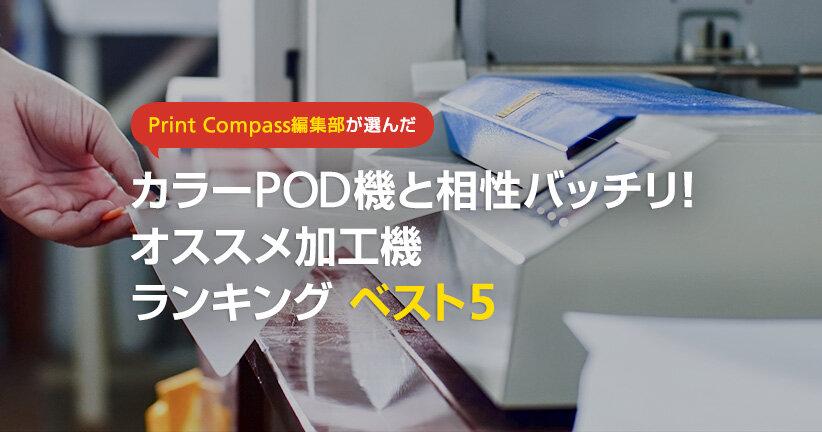 Print Compass編集部が選んだ カラーPOD機と相性バッチリ! オススメ加工機ランキング ベスト5