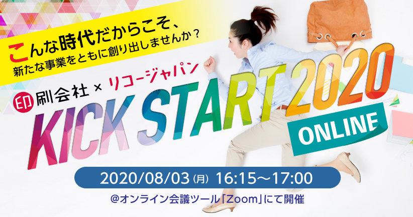 印刷会社×リコージャパンでWithコロナもKICK START