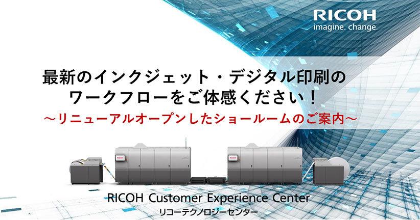 最新のインクジェット・デジタル印刷のワークフローをご体感ください!~リニューアルオープンしたショールームのご案内~