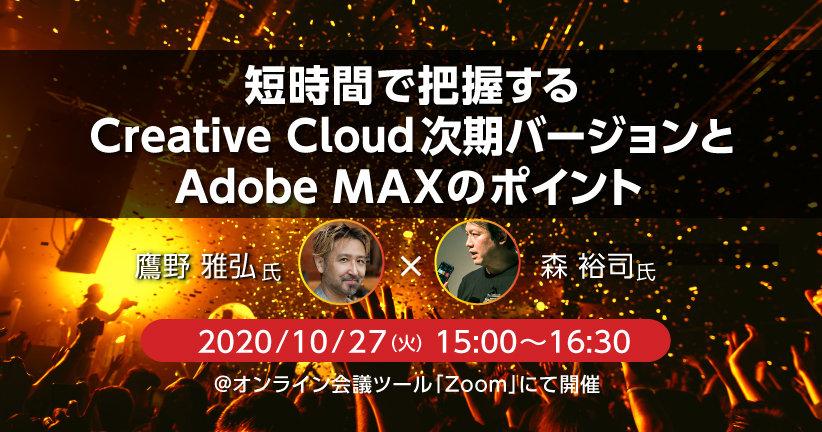 短時間で把握するCreative Cloud次期バージョンとAdobe MAXのポイントが分かる!