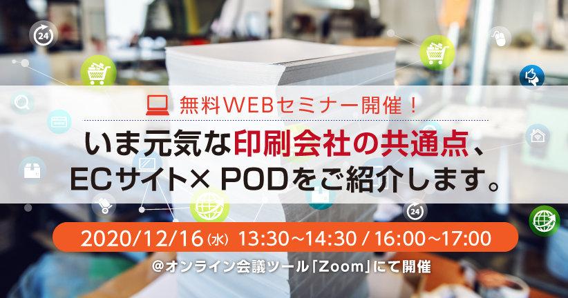 いま元気な印刷会社の共通点、ECサイト×PODをご紹介します。