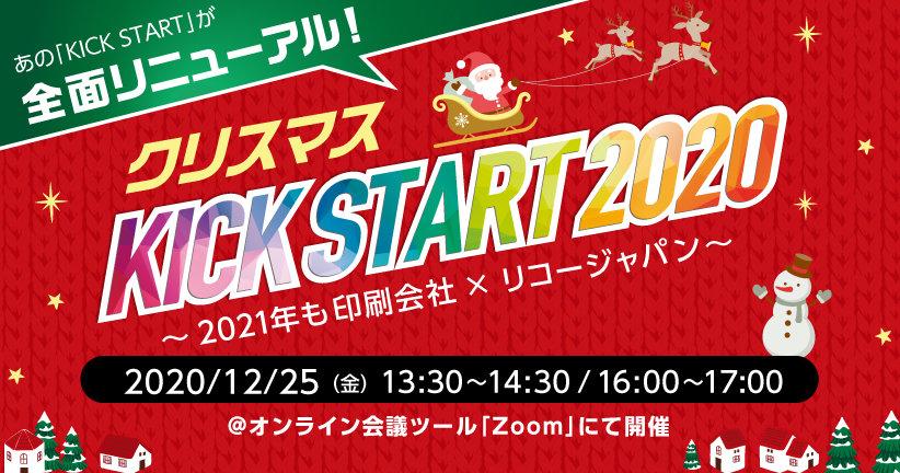 <全面リニューアル!>クリスマスKICK START 2020