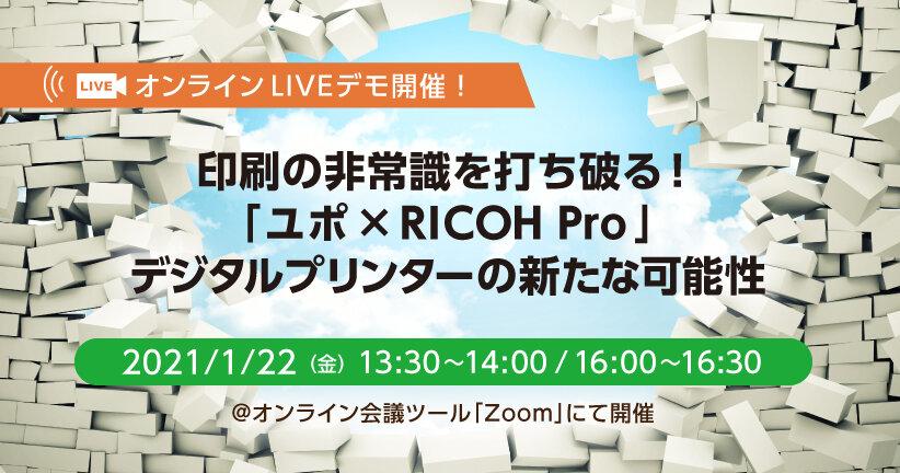印刷の非常識を打ち破る! 「ユポ×RICOH Pro」 デジタルプリンターの新たな可能性