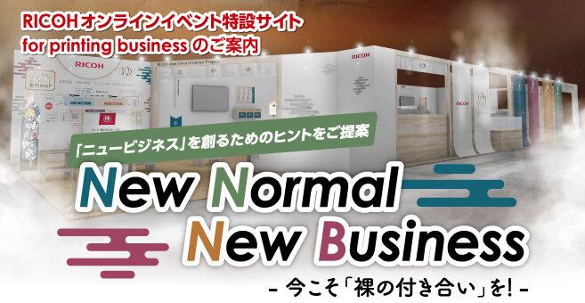 RICOHオンラインイベント特設サイトfor printing businessのご案内 ニューノーマル ニュービジネス –今こそ「裸の付き合い」を!-