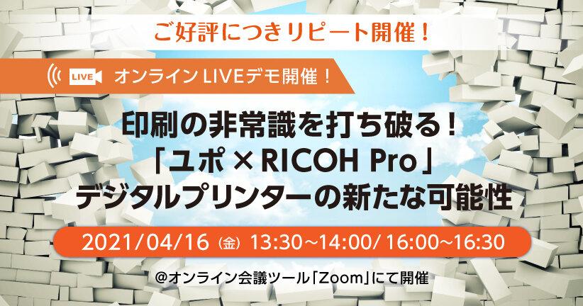 <リピート開催!>印刷の非常識を打ち破る! 「ユポ×RICOH Pro」 デジタルプリンターの新たな可能性