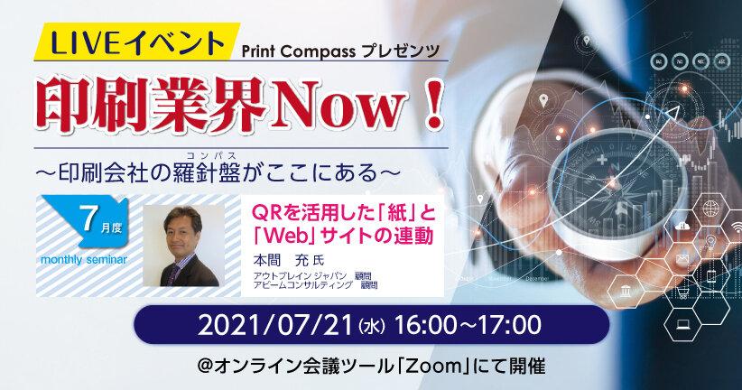 LIVEイベント 印刷業界Now! 【7月度】 QRを活用した「紙」と「Web」サイトの連動マーケティング