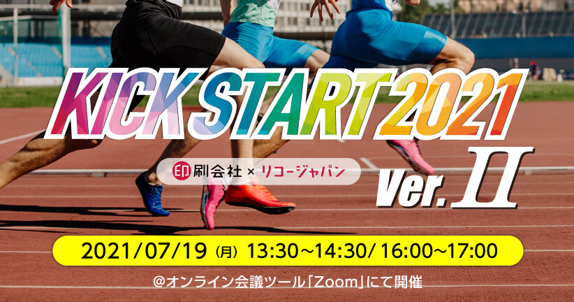 KICK START 2021 Ver.Ⅱ <印刷会社×リコージャパンで新事業創出!>