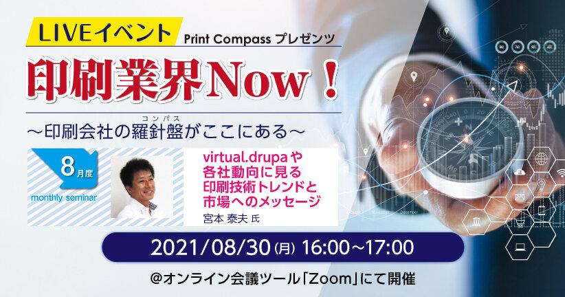 LIVEイベント 印刷業界Now! 【8月度】 virtual.drupaや各社動向に見る印刷技術トレンドと市場へのメッセージ
