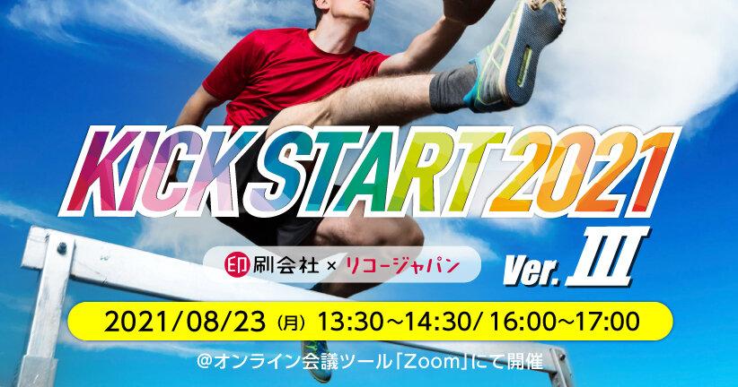 KICK START 2021 Ver.Ⅲ ~<印刷会社>×<リコージャパン>で可能な4つの創出~