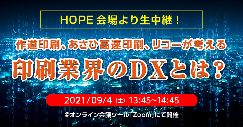 <HOPE会場より生中継!> 作道印刷、あさひ高速印刷、リコーが考える印刷業界のDXとは?