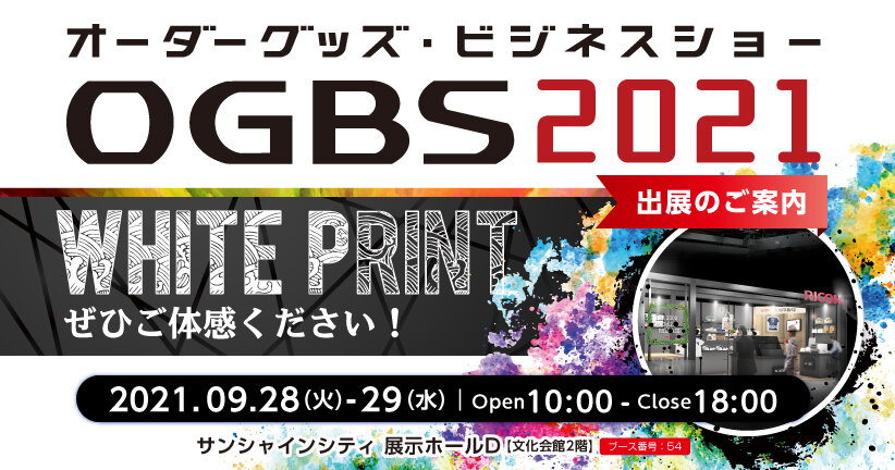 OGBS2021・リコージャパンブース出展のご案内