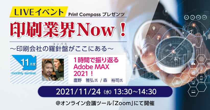 LIVEイベント 印刷業界Now! 【11月度】1時間で振り返るAdobe MAX 2021! Creative Cloud最新動向や注目情報を分かりやすくお届けします