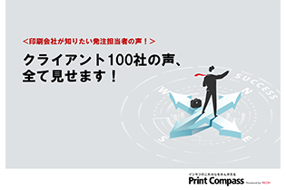 <印刷会社が知りたい発注担当者の声!>クライアント100社の声、全て見せます!